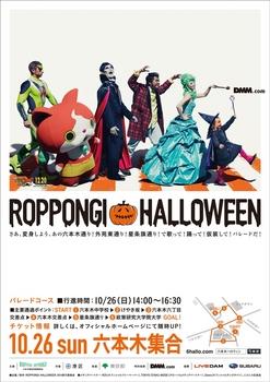 roppongi-halloween-1.jpg